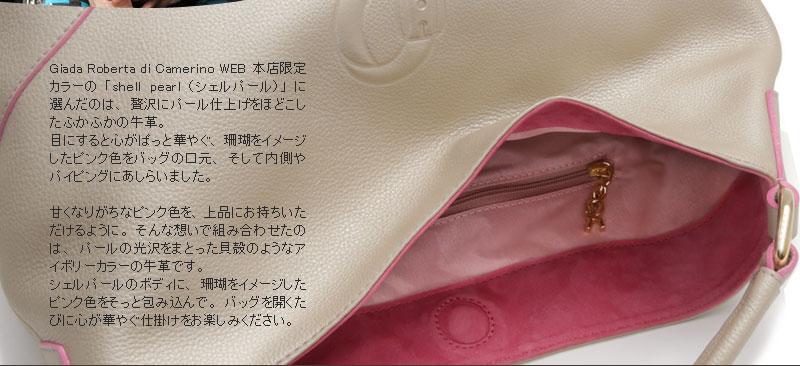 ロベルタのバッグLene(レーネ)本店限定色シェルパール